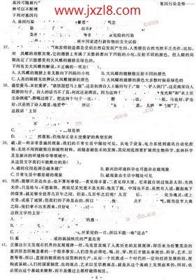 2010年国家公务员考试《行测》精选模拟试题(5)